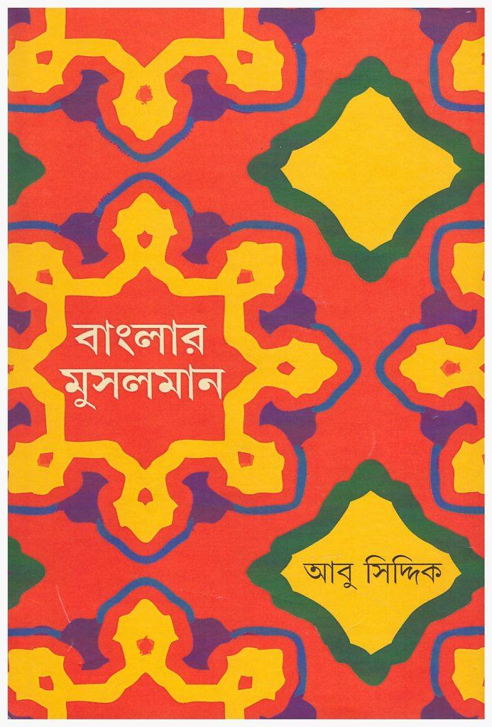 Banglar Musalman